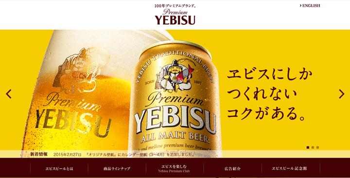 5YEBISU---サッポロビール