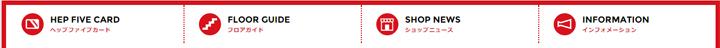 8HEP-FIVE(ヘップファイブ)-大阪・梅田・赤い観覧車のファッションビル