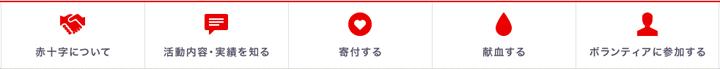 9日本赤十字社