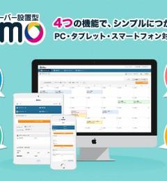 恐らく業界最安値のグループウェア「Grmo」のパッケージ販売を開始しました。