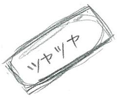 タスクの合間の変な落書き集