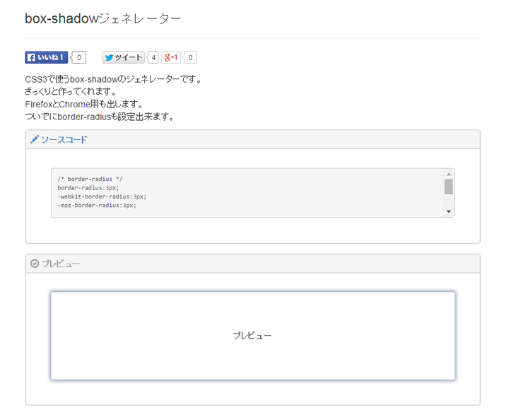 12CSS3-box-shadowジェネレーター