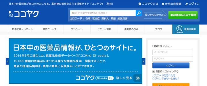 3ココヤク|薬剤師の業務を支援する情報サイト-会員登録無料-