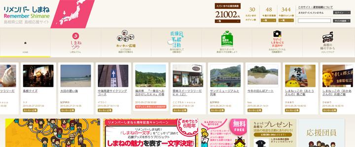 7観光・コラム・裏情報・イベント情報満載の島根を応援する島根県公認コミュニティ[リメンバーしまね]