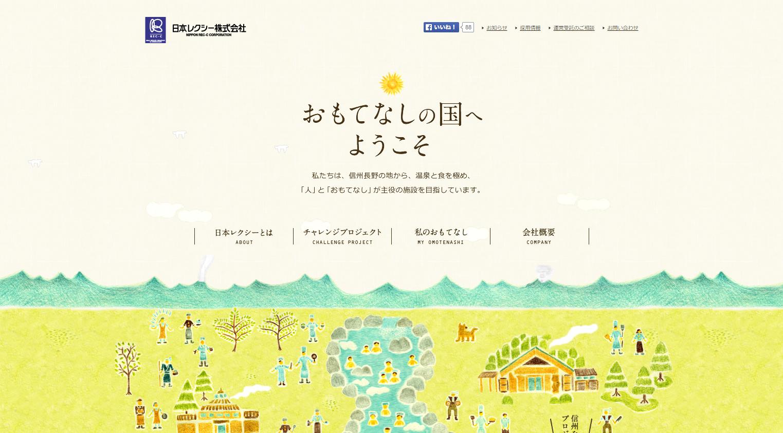 日本レクシー株式会社|日帰り温泉運営・飲食店運営・温泉コンサルタント