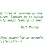 HTMLコードの隠れたメッセージ