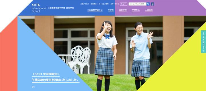 2三田国際学園中学校・高等学校---MITA-International-School