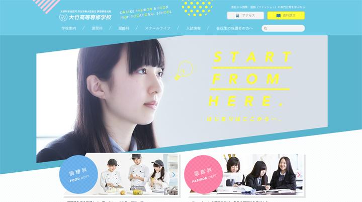 3東京で調理師・服飾(ファッション)の専門分野を学べる高校|大竹学園-大竹高等専修学校