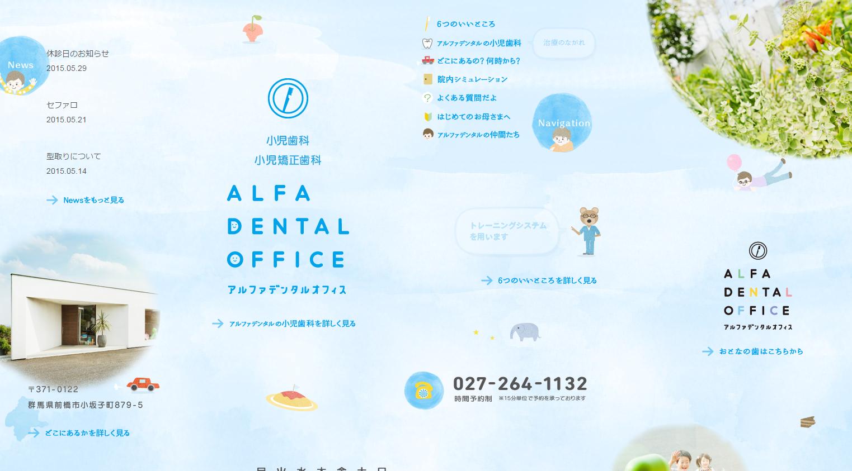 ALFA DENTAL OFFICE 小児歯科・小児矯正歯科|アルファデンタルオフィス