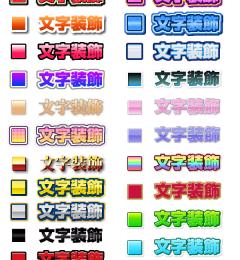 文字装飾パターン集