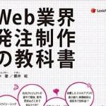 Web制作の発注契約セミナーに参加して気になった法的なお話。
