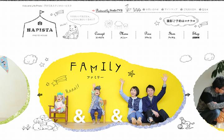 子供写真-大阪---フォトハウス-ハピスタ