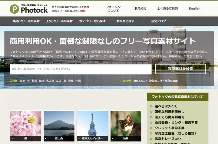 12フリー写真素材フォトック【商用利用可・報告不要】