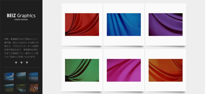 13写真・画像素材が全て無料のフリー素材集---BEIZ-Graphics