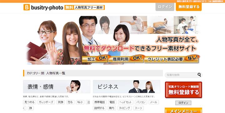 15無料人物写真フリー素材の【ビジトリーフォト】商用利用OK