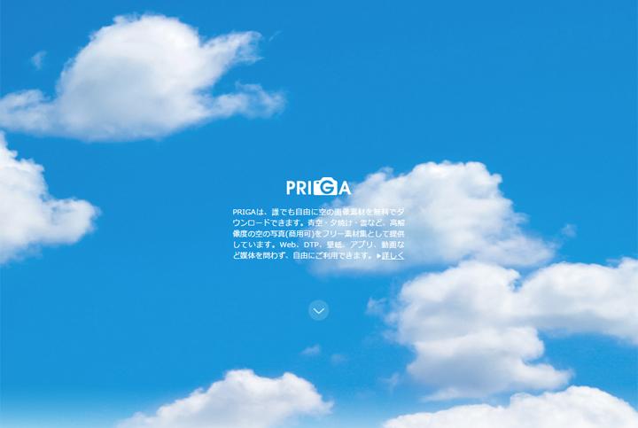 18空の画像素材---空・青空・夕焼け・雲---PRIGA