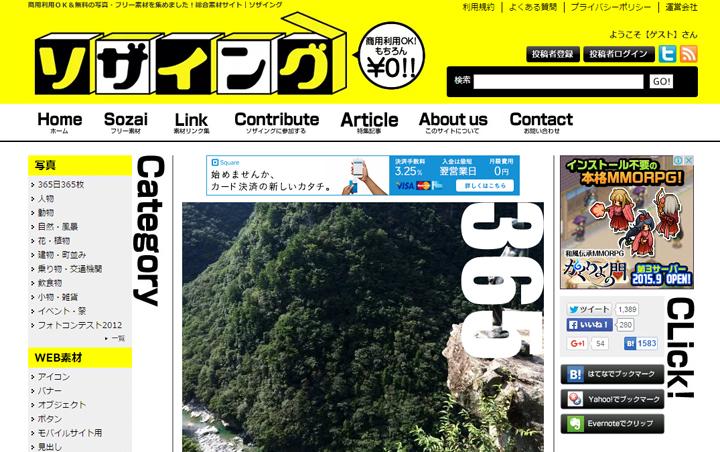 19商用利用OK&無料の写真・フリー素材を集めました!総合素材サイト|ソザイング