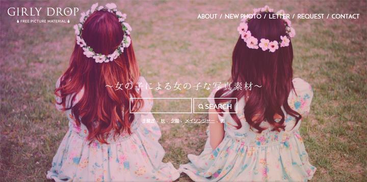 20おしゃれなフリー写真素材|GIRLY-DROP-ガーリードロップ-