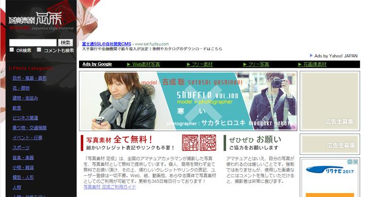 4写真素材-足成【フリーフォト、無料写真素材サイト】