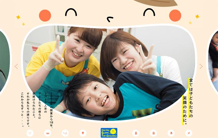 1にこにこ小児歯科|福岡・春日・太宰府・大野城・筑紫野の小児歯科・矯正治療