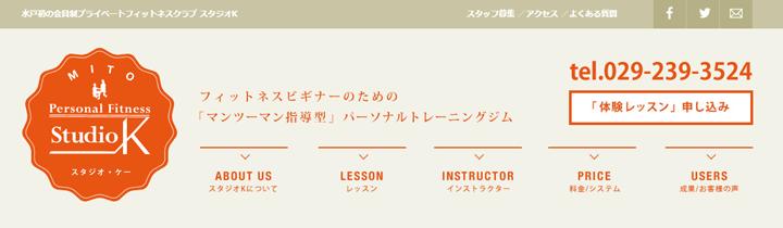 11スタジオK「マンツーマン指導型」パーソナルフィットネストレーニングジム茨城県水戸市