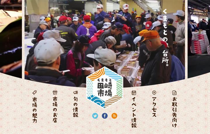13くまもと田崎市場