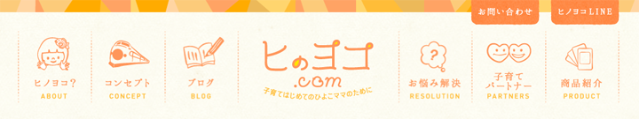 14ヒノヨコ.com 名古屋の子育てはじめてのひよこママへ