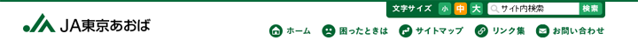 15JA東京あおば