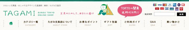 18かわいい文房具・おしゃれなデザイン文具通販|東京|たがみ文具店