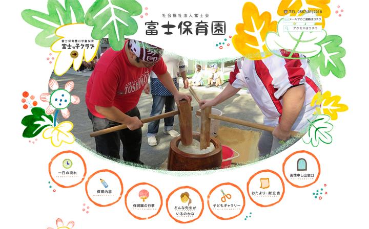 2社会福祉法人富士会-富士保育園