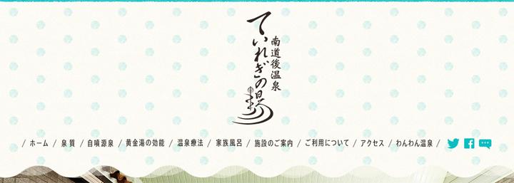 4愛媛県松山市(砥部町・重信町)南道後温泉-ていれぎの湯