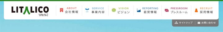 5株式会社LITALICO(りたりこ)
