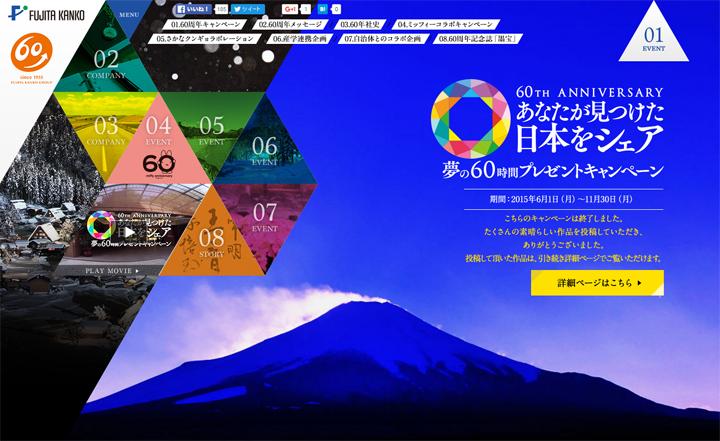 5-60周年キャンペーン-|-藤田観光株式会社