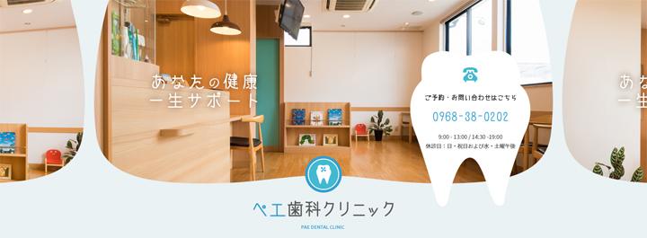 6ペエ歯科クリニック---治療と予防を通じて地域の「元気」を応援する、菊池市の歯科医院です。