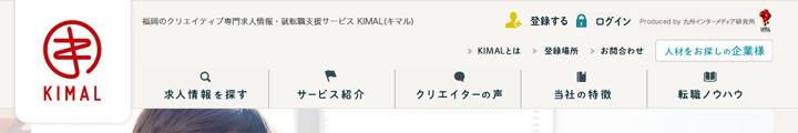 6福岡のクリエイティブ専門求人情報・就転職支援サービス-KIMAL-キマル----株式会社九州インターメディア研究所