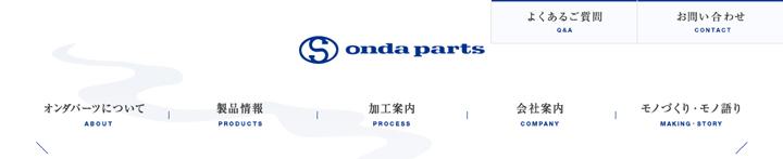 7オンダパーツ株式会社|配管資材・金属加工|岐阜