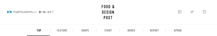 8Food---Design-Post---フードカルチャーをデザインの視点で追うライフスタイルWebマガジン
