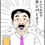 漫画で読む、お酌文化と会社の飲み会のお作法 【ノミトモPR漫画】