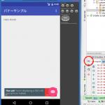 Android Studioの小ネタ