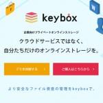 Webサーバに設置するだけで、オリジナルのオンラインストレージを運用できるツール「keybox」を発売しました。