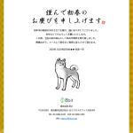 【フリー素材】Web年賀状を送ろう!