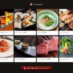 インスタ写真で集客力アップ!「飲食店×Instagram」Webサイト制作サービスを始めました。