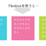 Flexboxを使いこなそう!-基本の書き方-
