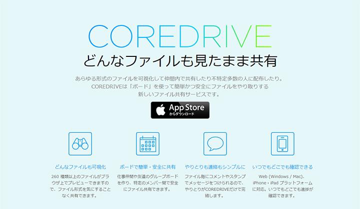 8CoreDrive