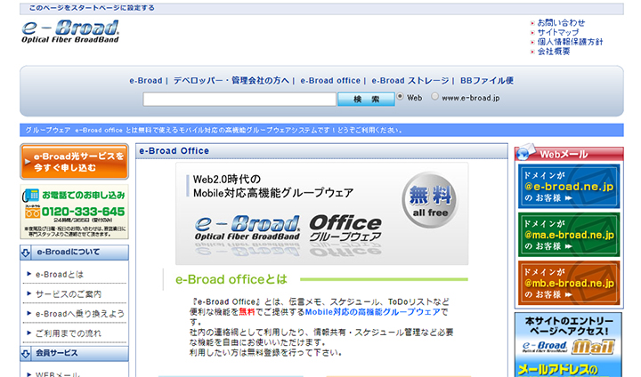 e-Broad-Office