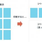 【対策あり】flexboxを使用したページをIEで印刷すると改ページで要素が消える