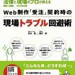 Web制作の書籍ではあまり書かれない、制作現場における支払いトラブルや瑕疵、著作権についての書籍が再出版となります。