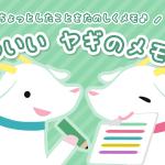 キャラクターメモアプリ「かわいいヤギのメモ帳」をリリースしました!