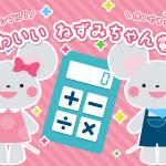 キャラクター電卓アプリ「かわいいねずみちゃん電卓」をリリースしました。