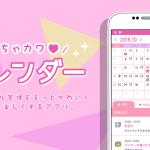 女子向けのかわいいスケジュール帳アプリ『めちゃカワカレンダー』をリリースしました!